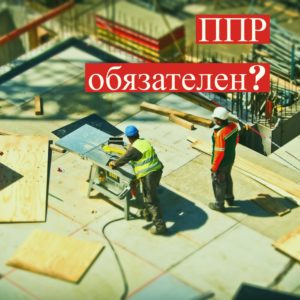 ппр в строительстве